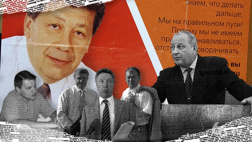 Настоящие выборы сильного мэра: как Эдуард Россель и Аркадий Чернецкий бились за Екатеринбург