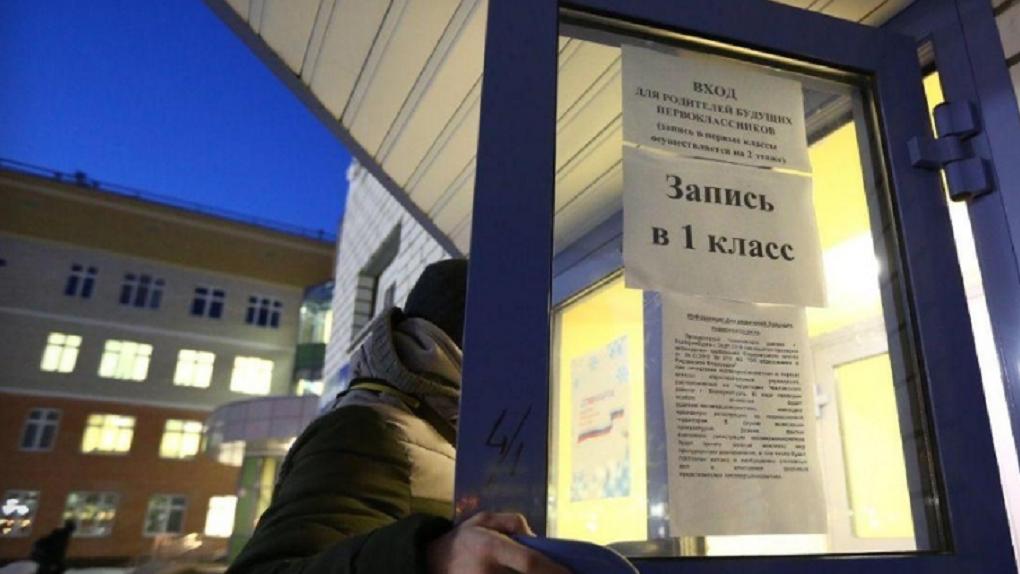 В Екатеринбурге пройдет репетиция записи детей в первые классы. Сроки