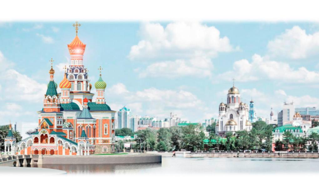 Никакого проекта нет: храм на городском пруду Екатеринбурга — фейк