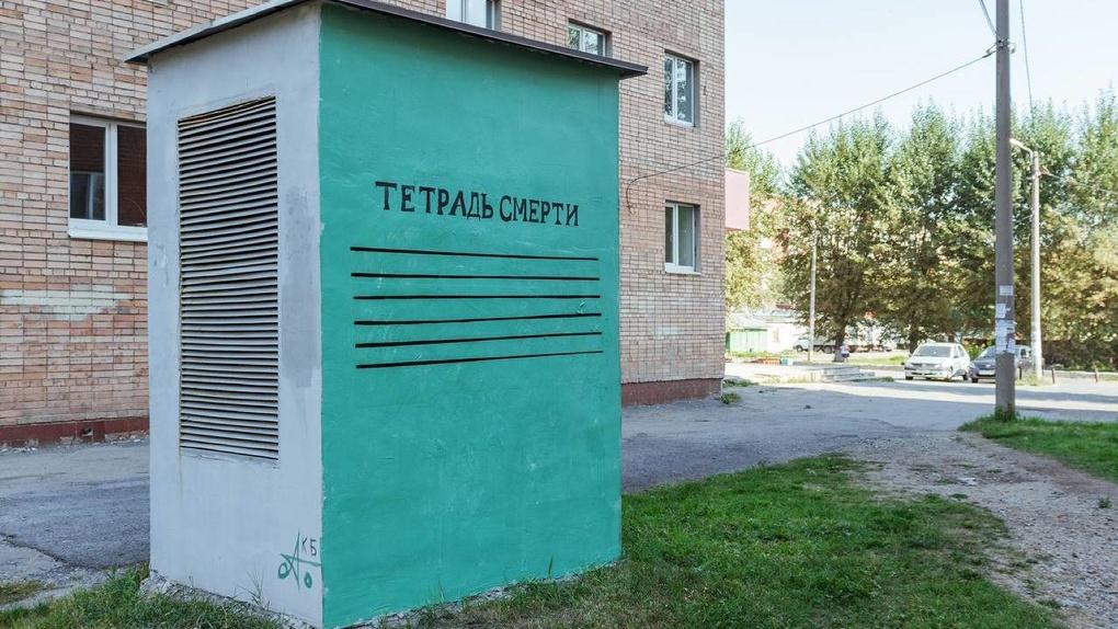В Екатеринбурге стартовал партизанский фестиваль уличного искусства «Карт-бланш». Первые работы