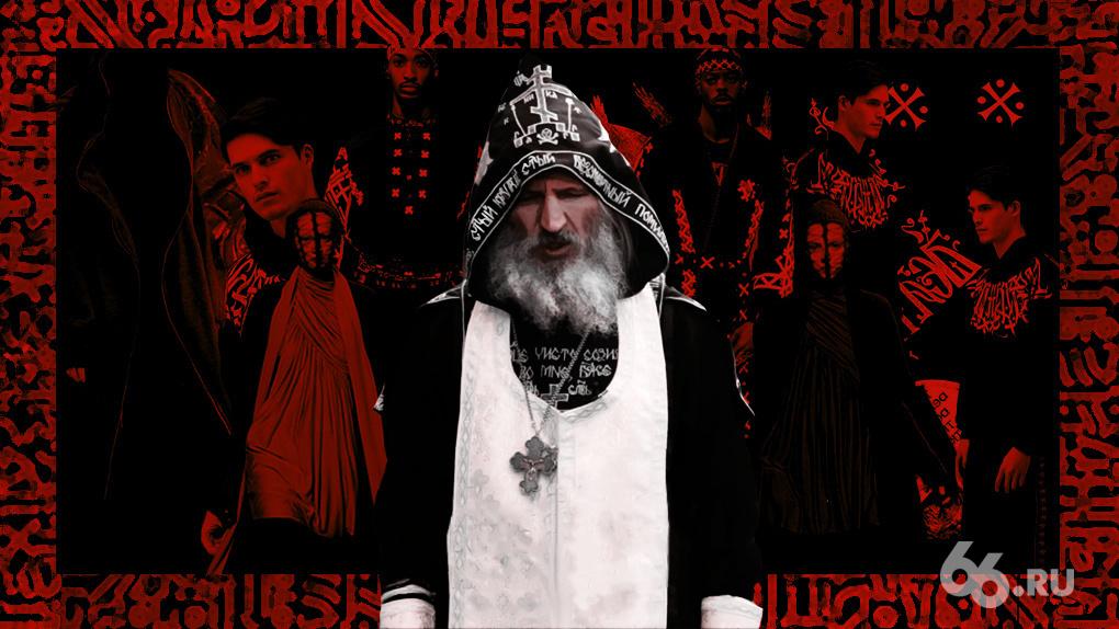 Как выглядеть так же круто, как отец Сергий, но никого не оскорбить. Лукбук