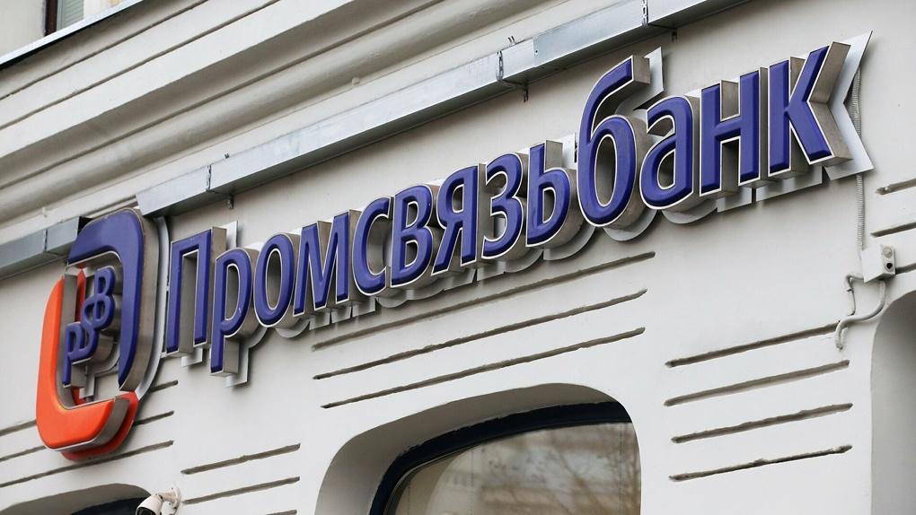 «Промсвязьбанк» выдаст Свердловской области 6,5 млрд рублей на покрытие дефицита бюджета