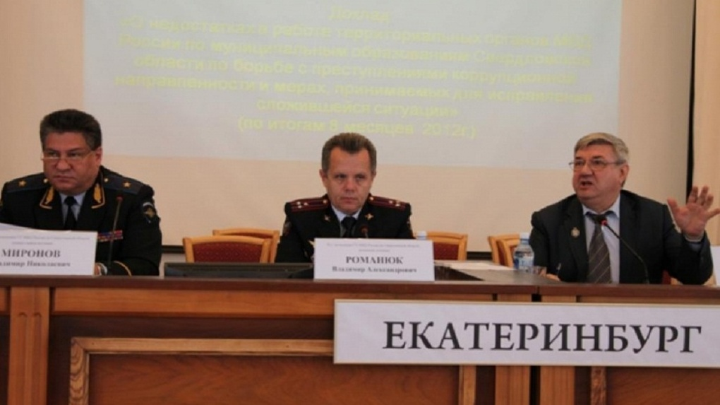 Бывшему замначальника ГУ МВД по Свердловской области предъявили обвинение в получении взятки