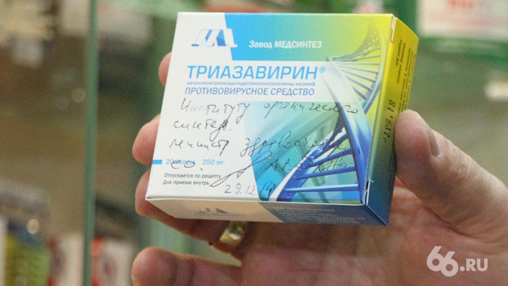 Уральские ученые проверили эффективность «Триазавирина» от COVID-19. Первые результаты