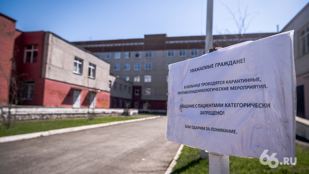 Свердловский онкоцентр частично закрылся на карантин из-за коронавируса