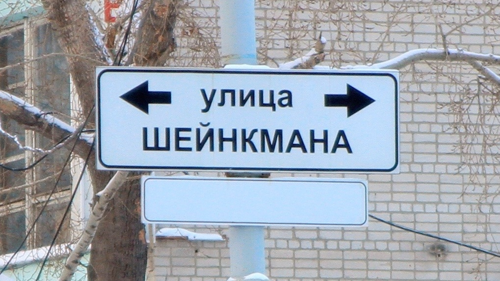 Администрация Екатеринбурга выкупит у собственников дома на улице Шейнкмана и снесет их