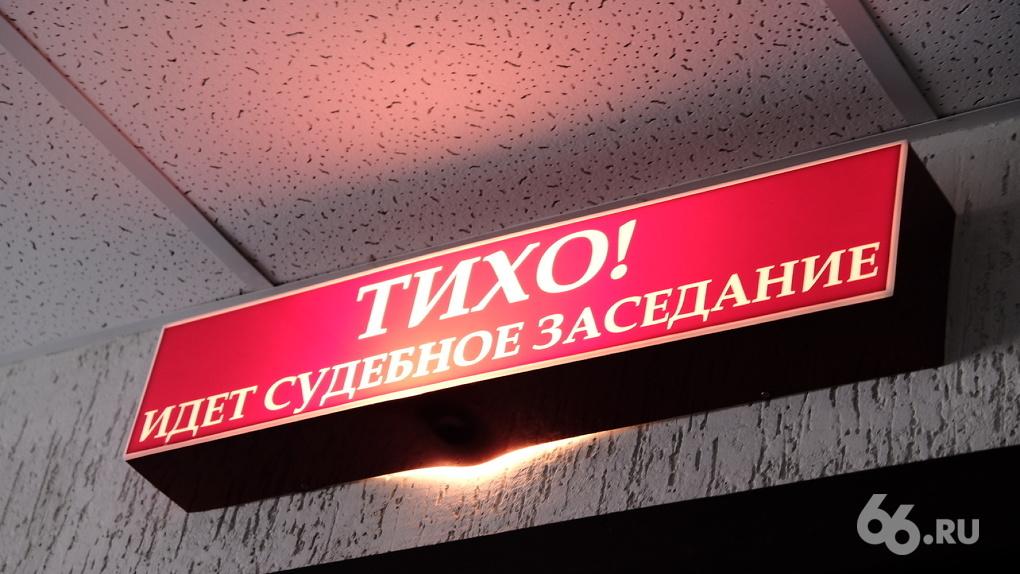 Профит: свердловскую чиновницу приговорили к штрафу в 150 тысяч рублей за присвоение 200 тысяч