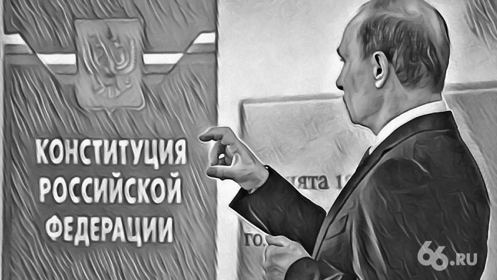 Конституции — 26 лет. Что стало с главными ценностями главного закона страны в современной России