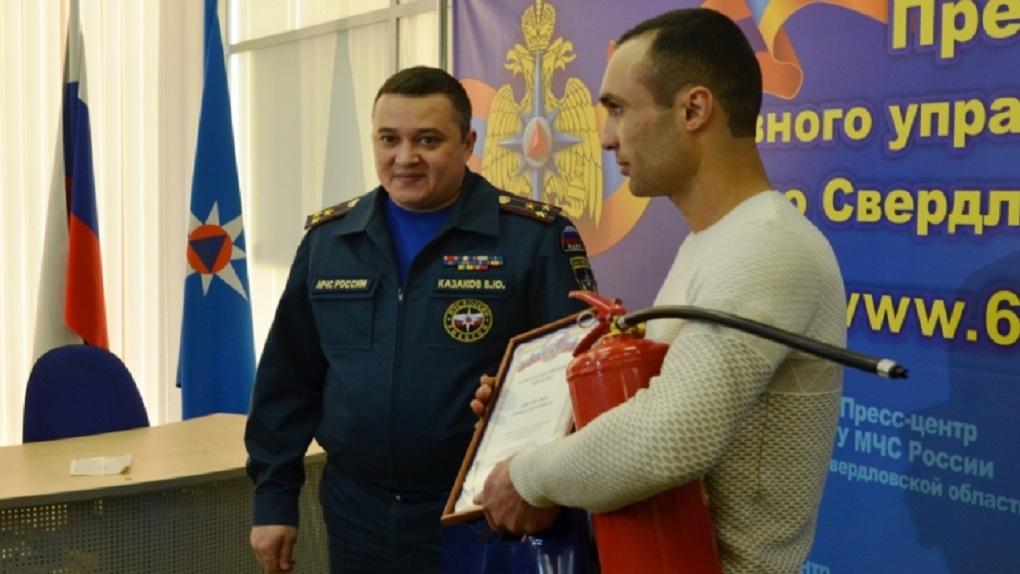 В Екатеринбурге мужчине, спасшему из пожара троих детей, подарили огнетушитель