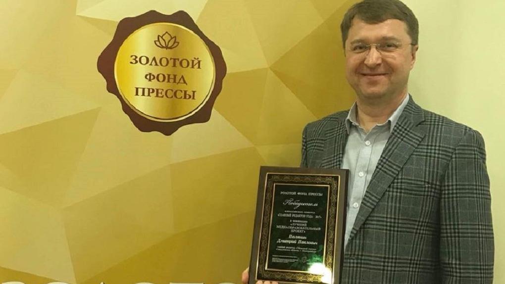 В Екатеринбурге возбудили уголовное дело по факту нападения на редактора «Областной газеты»