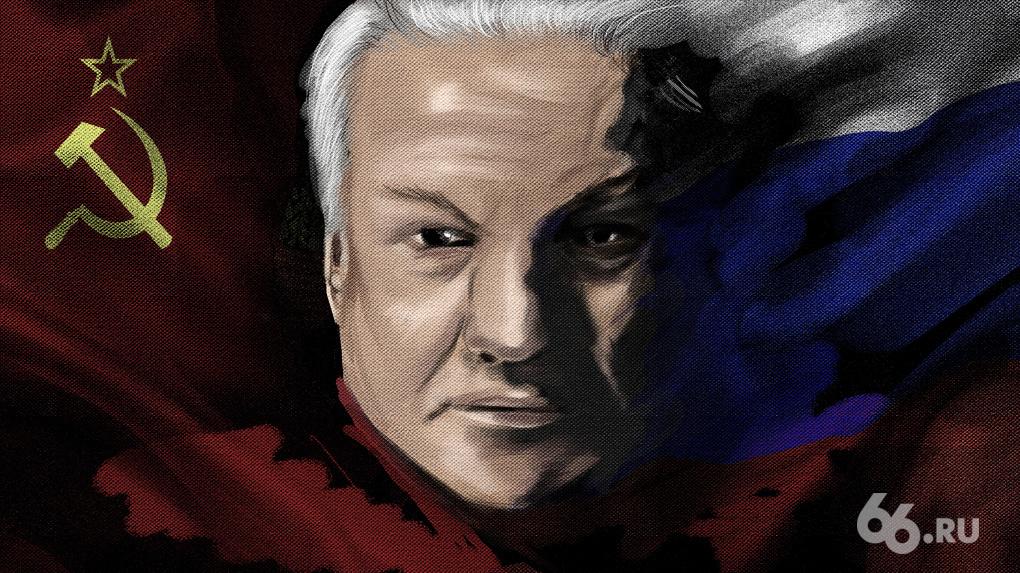 Борис Ельцин в Свердловске: как функционер КПСС превратился в человека, уничтожившего СССР