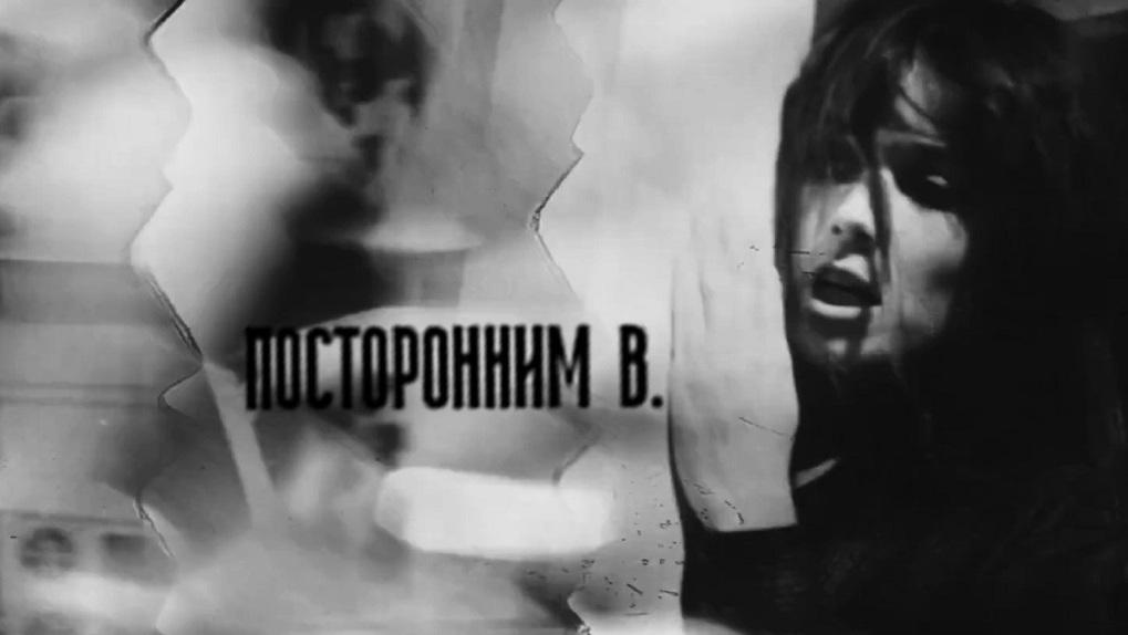 Стас Словиковский перезапустил легендарный клуб «Посторонним В»