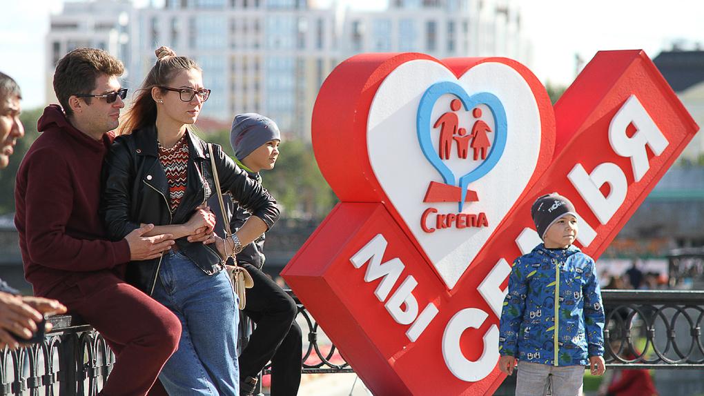 В Екатеринбурге закончилась неделя семьи. Итоги фестиваля «Скрепа»