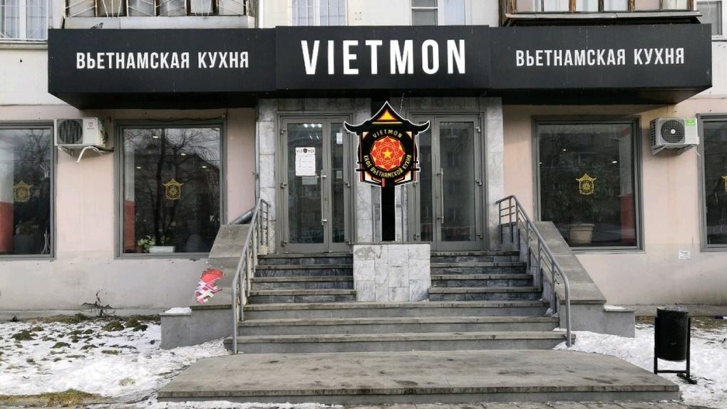 Ань Нгуен перестроил «Вьетмон» на Гагарина и заново откроет его в апреле