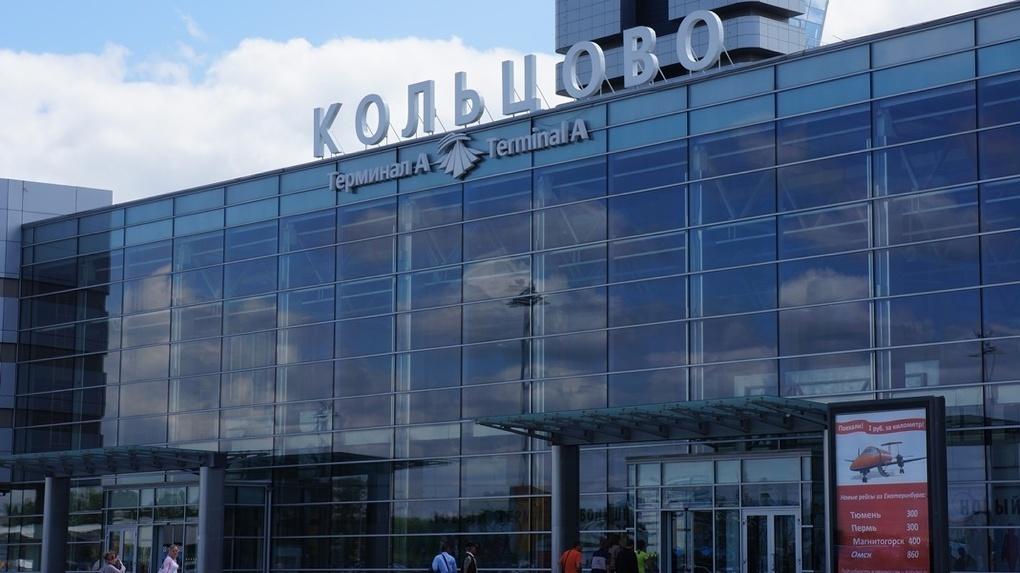 Аэропорт Кольцово получит новое имя