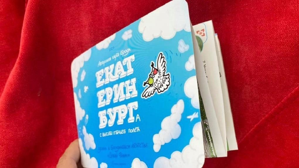 «Дикий Филин» выпустил новую карту Екатеринбурга: с Варламовым, Ройзманом и пианино 66.RU