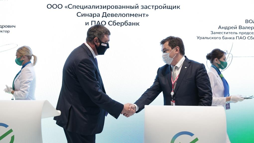 «Синара-Девелопмент» и Сбер подписали соглашение о стратегическом сотрудничестве