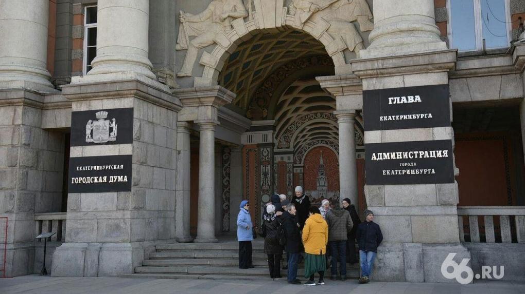 Здание администрации Екатеринбурга закроют для свободного посещения