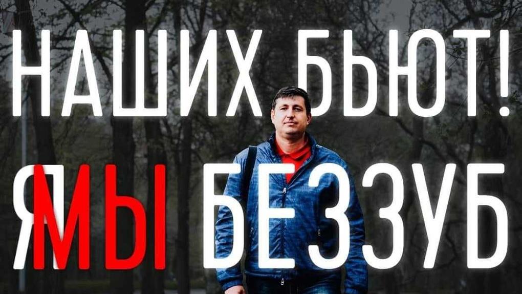 Полиция приостановила расследование дела о нападении на Алексея Беззуба